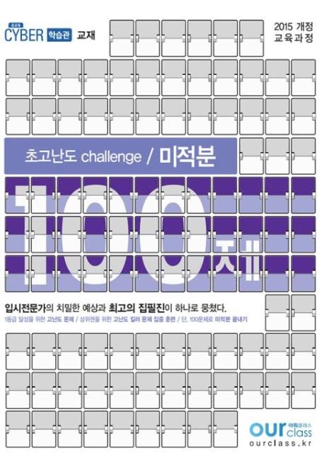 초고난도 challenge 100제 미적분 (2020년)