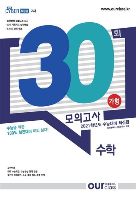 30회 아워클래스 모의고사 - 수학 가형(2020년)