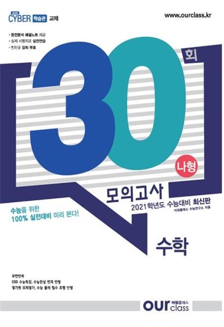 30회 아워클래스 모의고사 - 수학 나형(2020년)