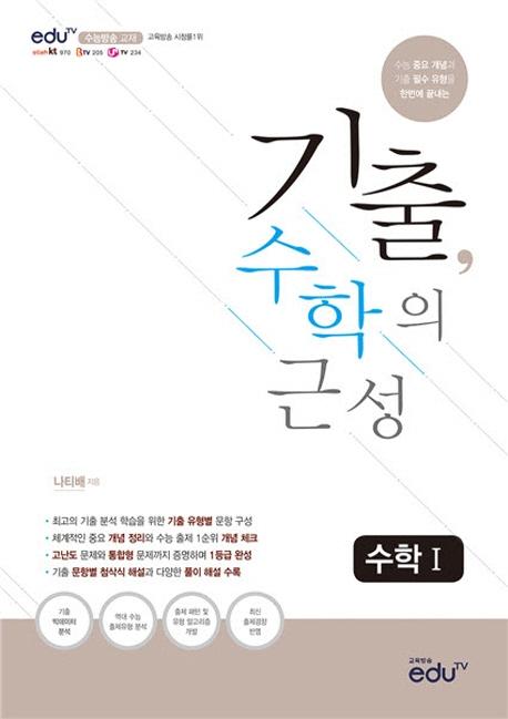 기출, 수학의 근성 수학1 (2020년)
