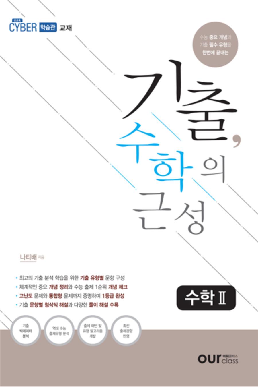 기출, 수학의 근성 수학2 (2020년)