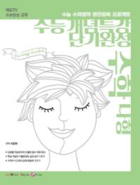 에듀 수능 개념특강 단기완성 수학 나형 (2020년)