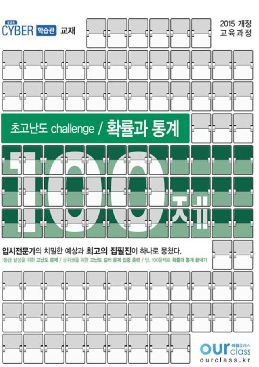 초고난도 challenge 100제 확률과 통계 (2020년)