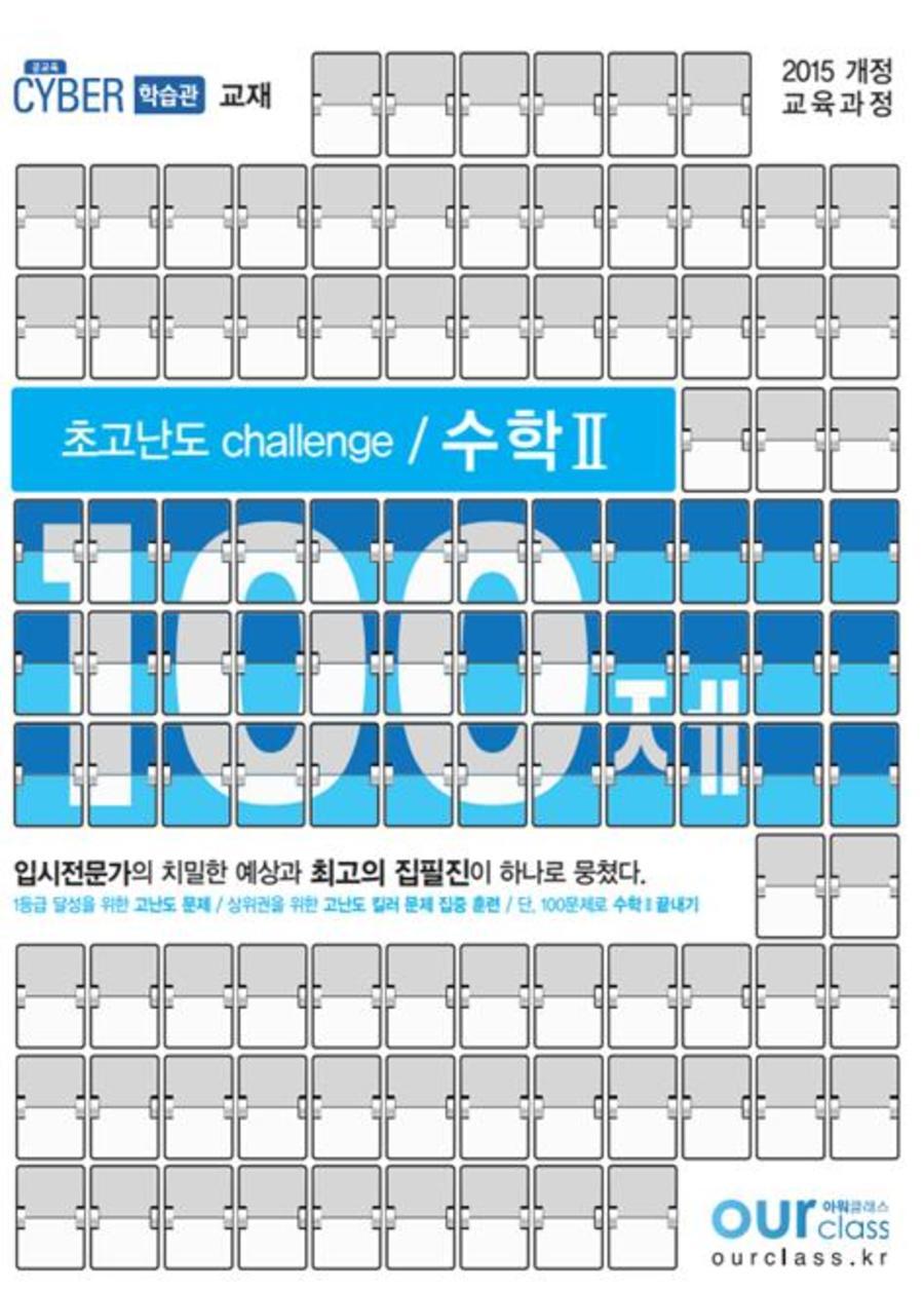 초고난도 challenge 100제 수학2 (2020년)