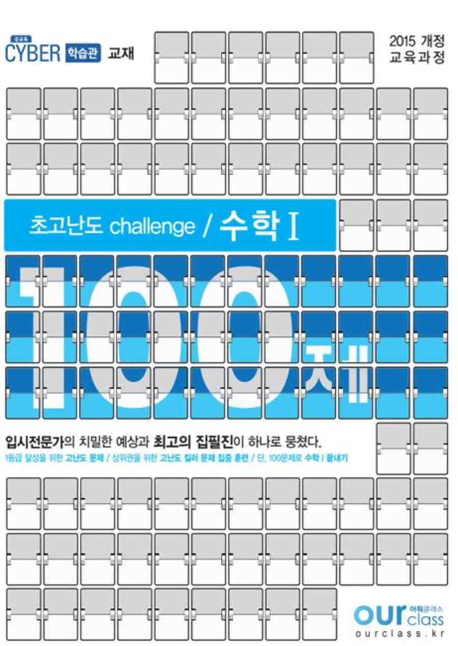 초고난도 challenge 100제 수학1 (2020년)