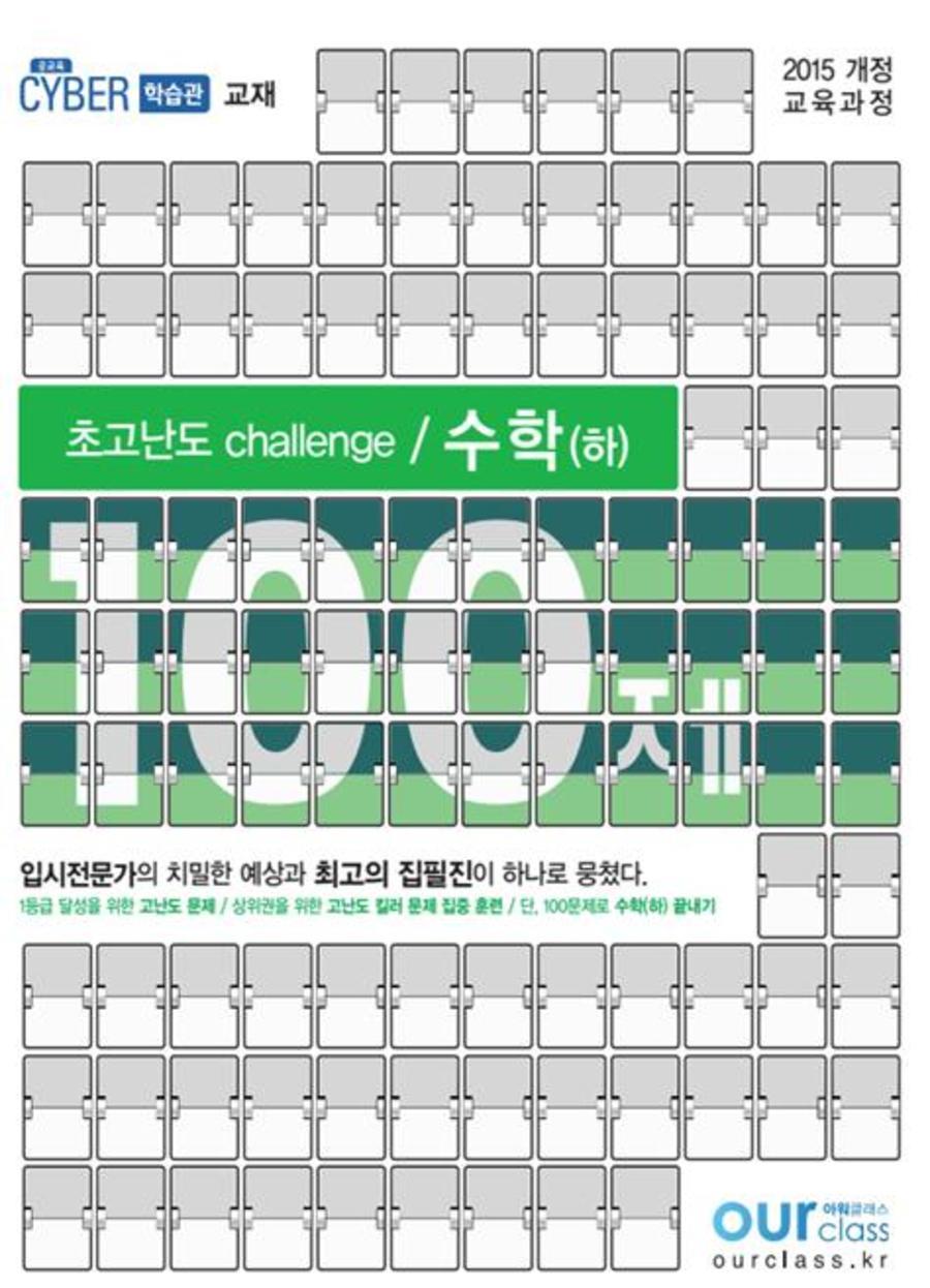 초고난도 challenge 100제 수학(하) (2020년)