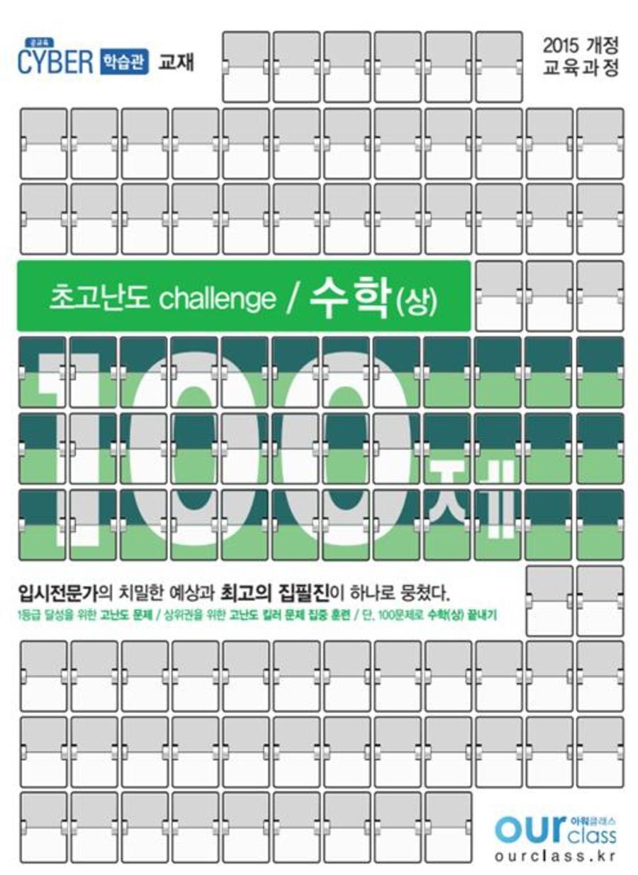 초고난도 challenge 100제 수학(상) (2020년)