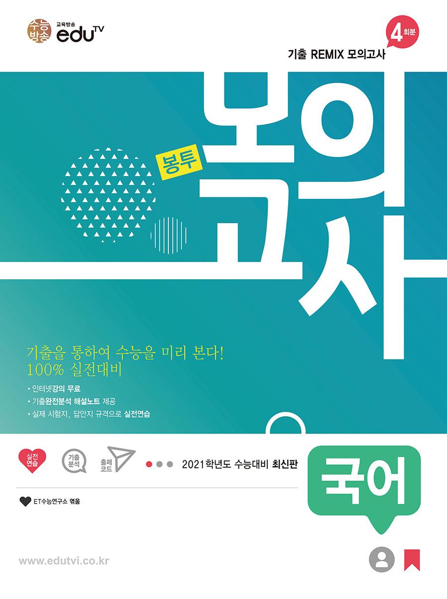 에듀티비 봉투 모의고사 : 국어 (2020년)