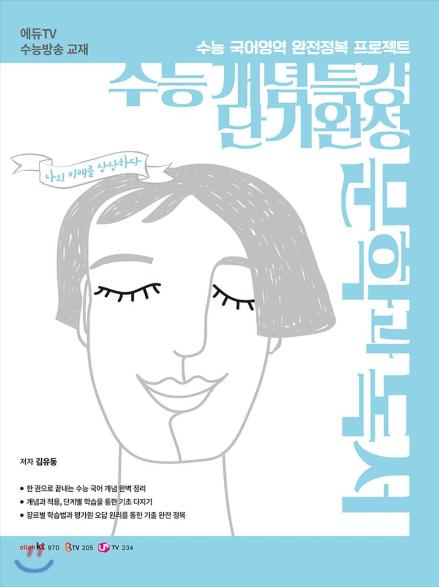 에듀 수능 개념특강 단기완성 문학과 독서 (2020년)
