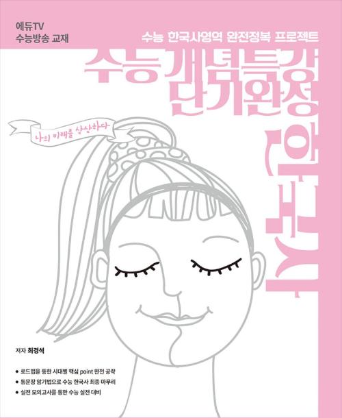 에듀 수능 개념특강 단기완성 한국사 (2020년)