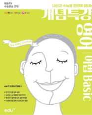 에듀 수능 개념특강 영어 어법 Basic (2020년)