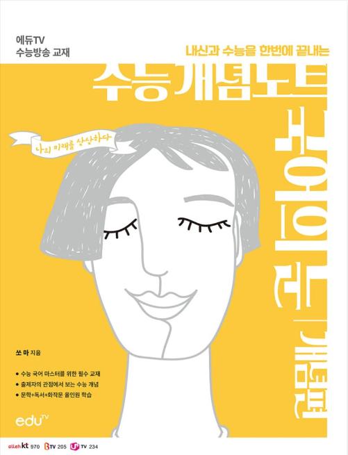 수능 개념노트 국어의 눈 개념편 (2020년)