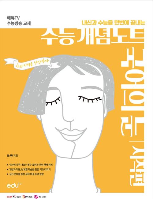 수능 개념노트 국어의 눈 시작편 (2020년)