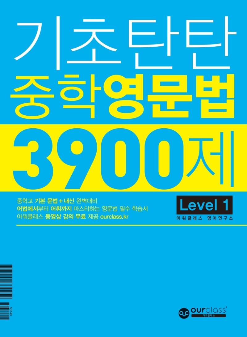 기초탄탄 중학 영문법 3900제 Level 1 : 중학교 기본 문법 + 내신 완벽대비