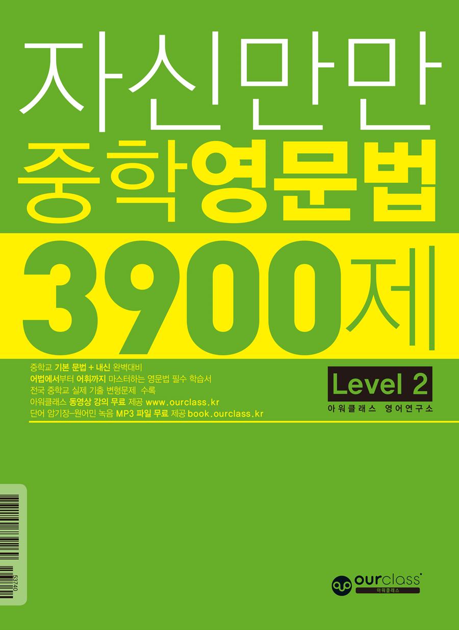 자신만만 중학 영문법 3900제 Level 2 : 중학교 기본 문법 + 내신 완벽대비