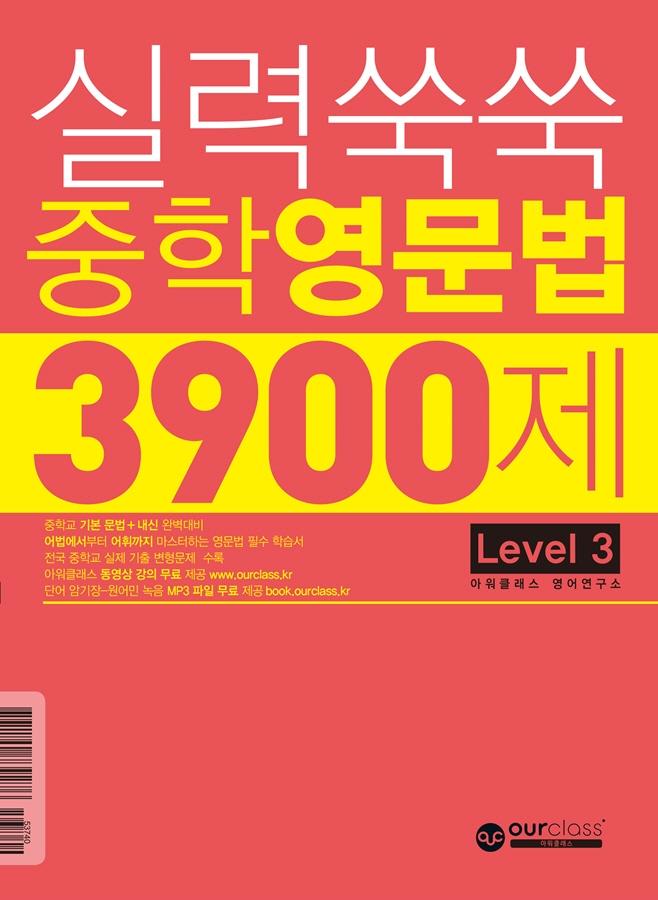실력쑥쑥 중학 영문법 3900제 Level 3 : 중학교 기본 문법 + 내신 완벽대비