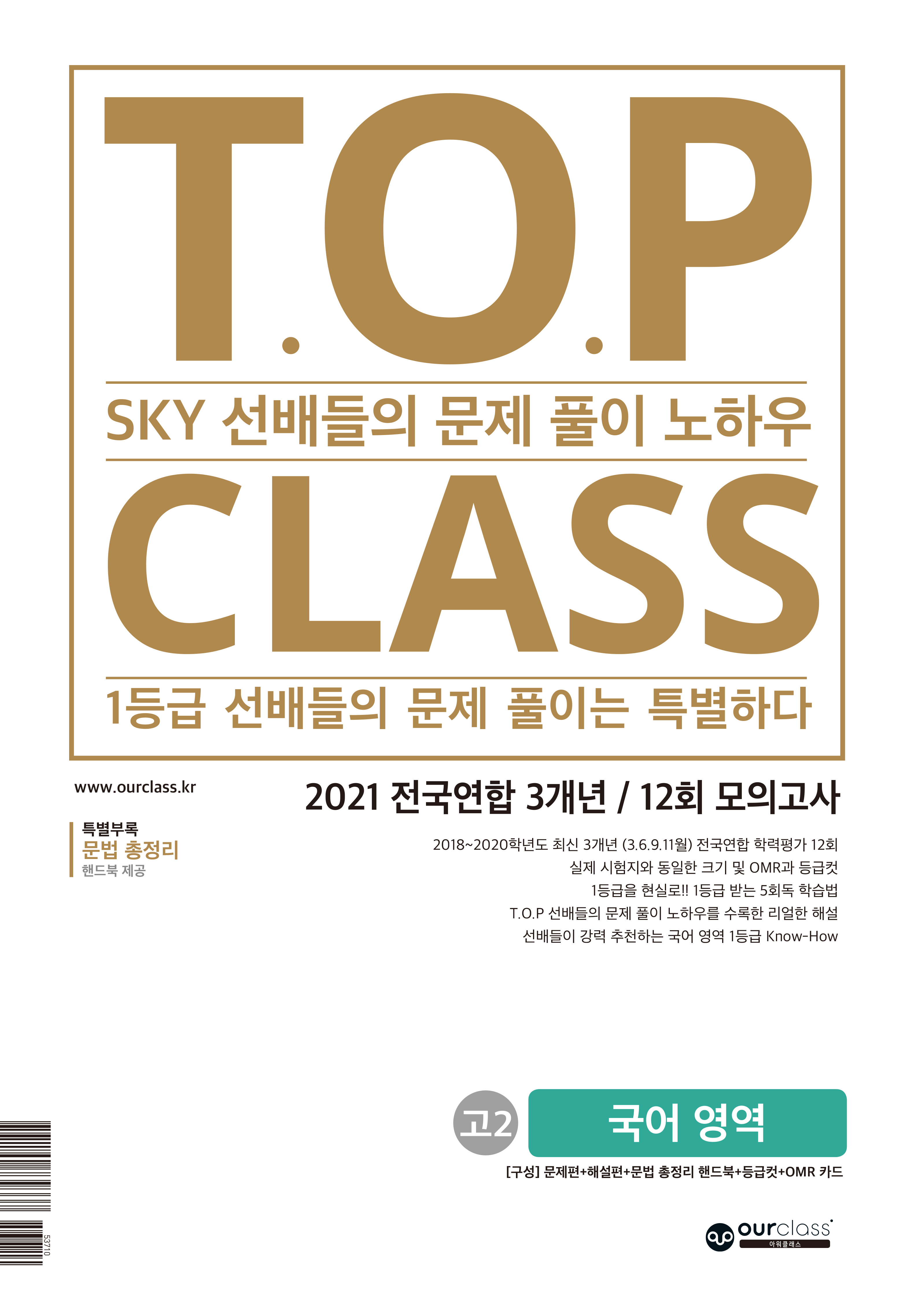 [고2 국어 영역]T.O.P CLASS : SKY 선배들의 문제 풀이 노하우