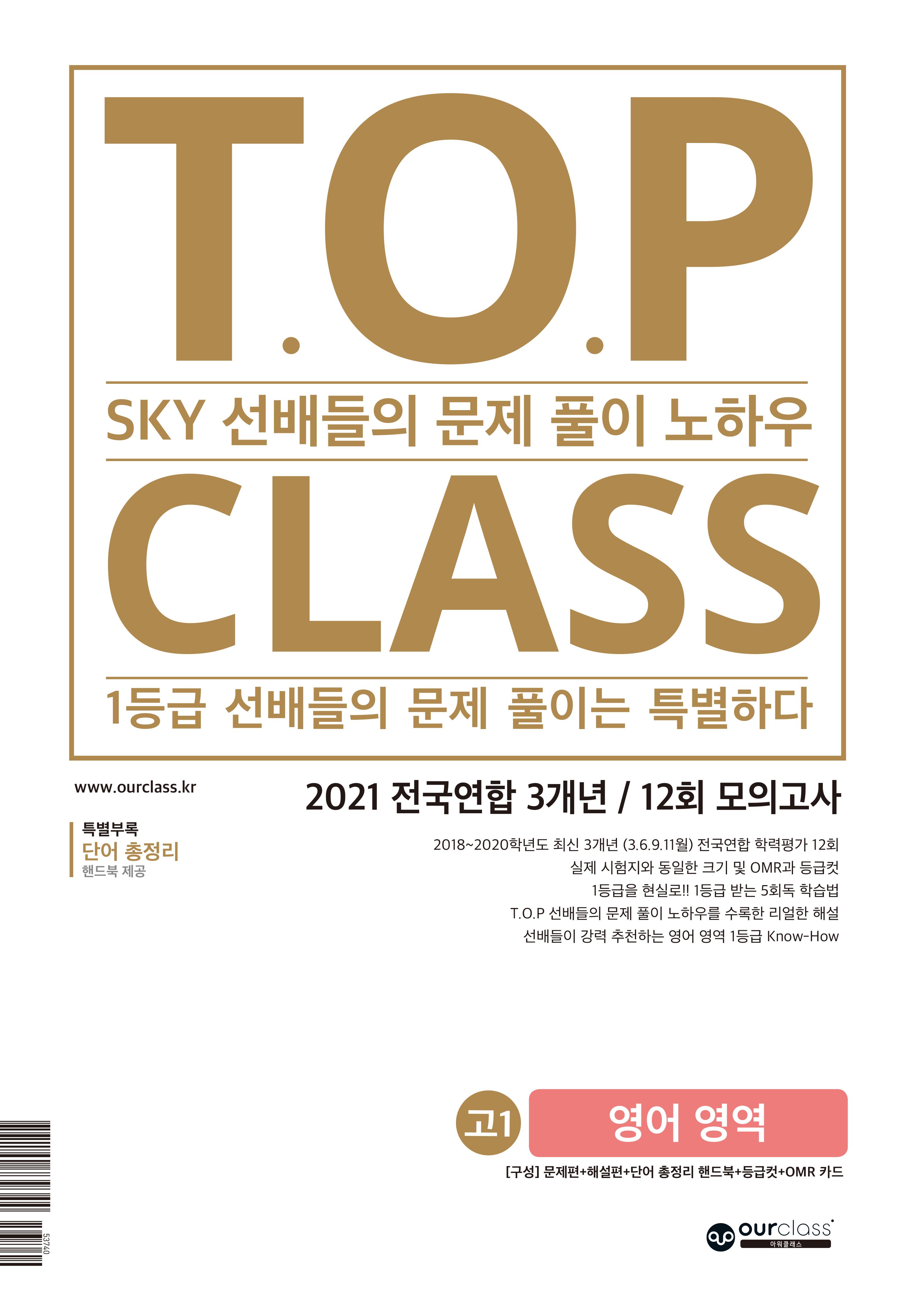 [고1 영어 영역]T.O.P CLASS : SKY 선배들의 문제 풀이 노하우