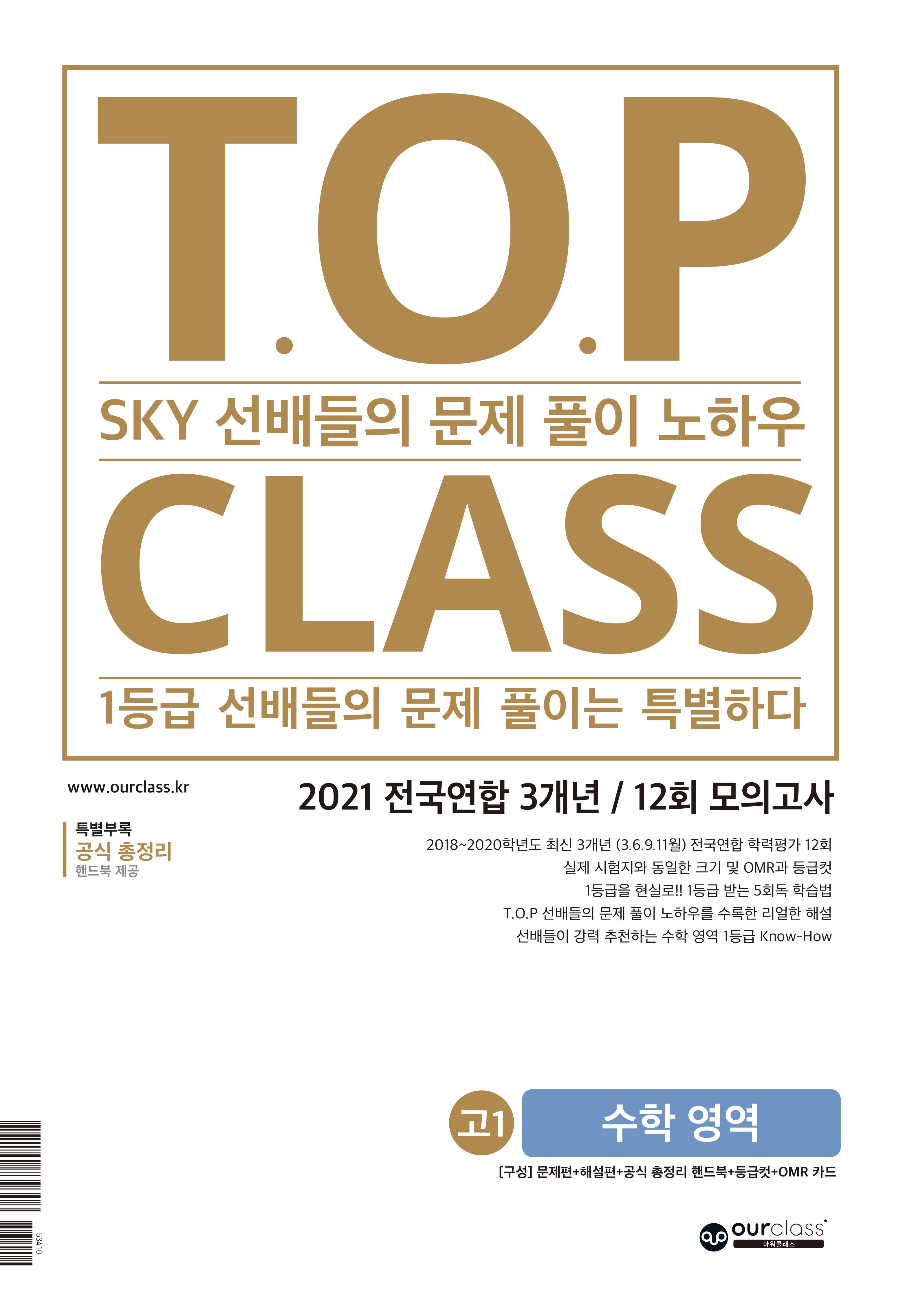 [고1 수학 영역]T.O.P CLASS : SKY 선배들의 문제 풀이 노하우