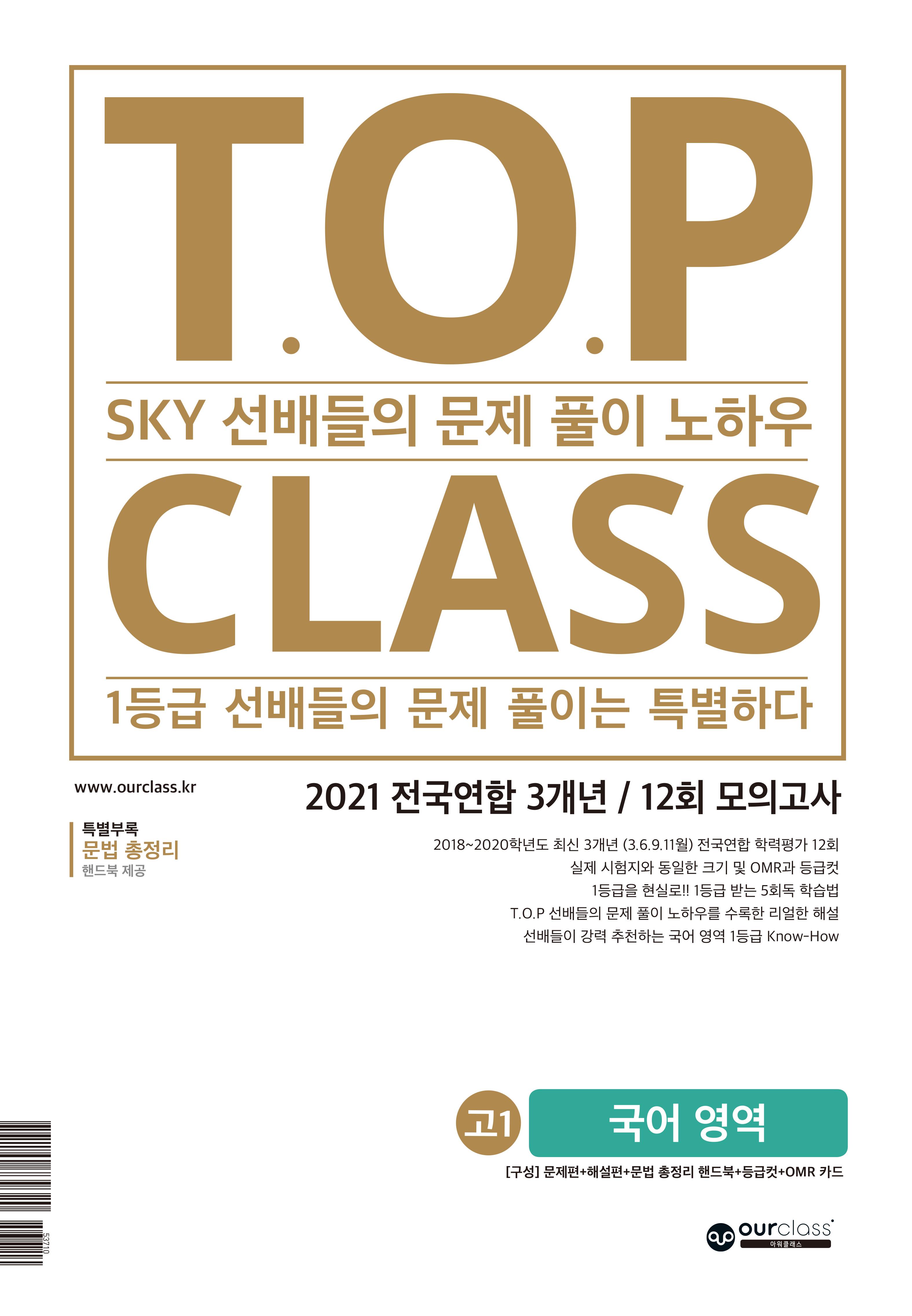 [고1 국어 영역]T.O.P CLASS : SKY 선배들의 문제 풀이 노하우
