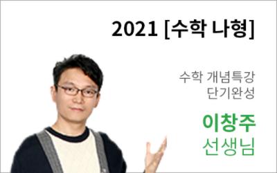 2021 [수학 나형] 수학 개념특강 단기완성
