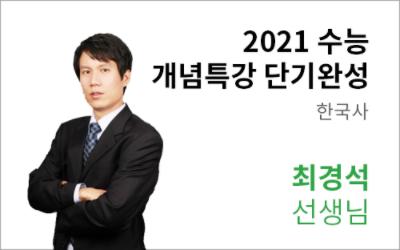 2021 수능 개념특강 단기완성 한국사