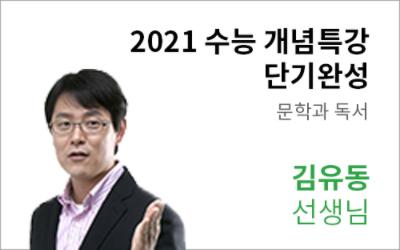 2021 수능 개념특강 단기완성 문학과 독서