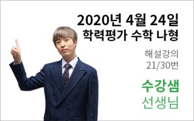 2020년 4월 24일 학력평가 수학 나형 해설 강의(21, 30번)