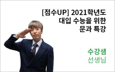 [점수UP] 2021학년도 대입 수능을 위한 문과 특강