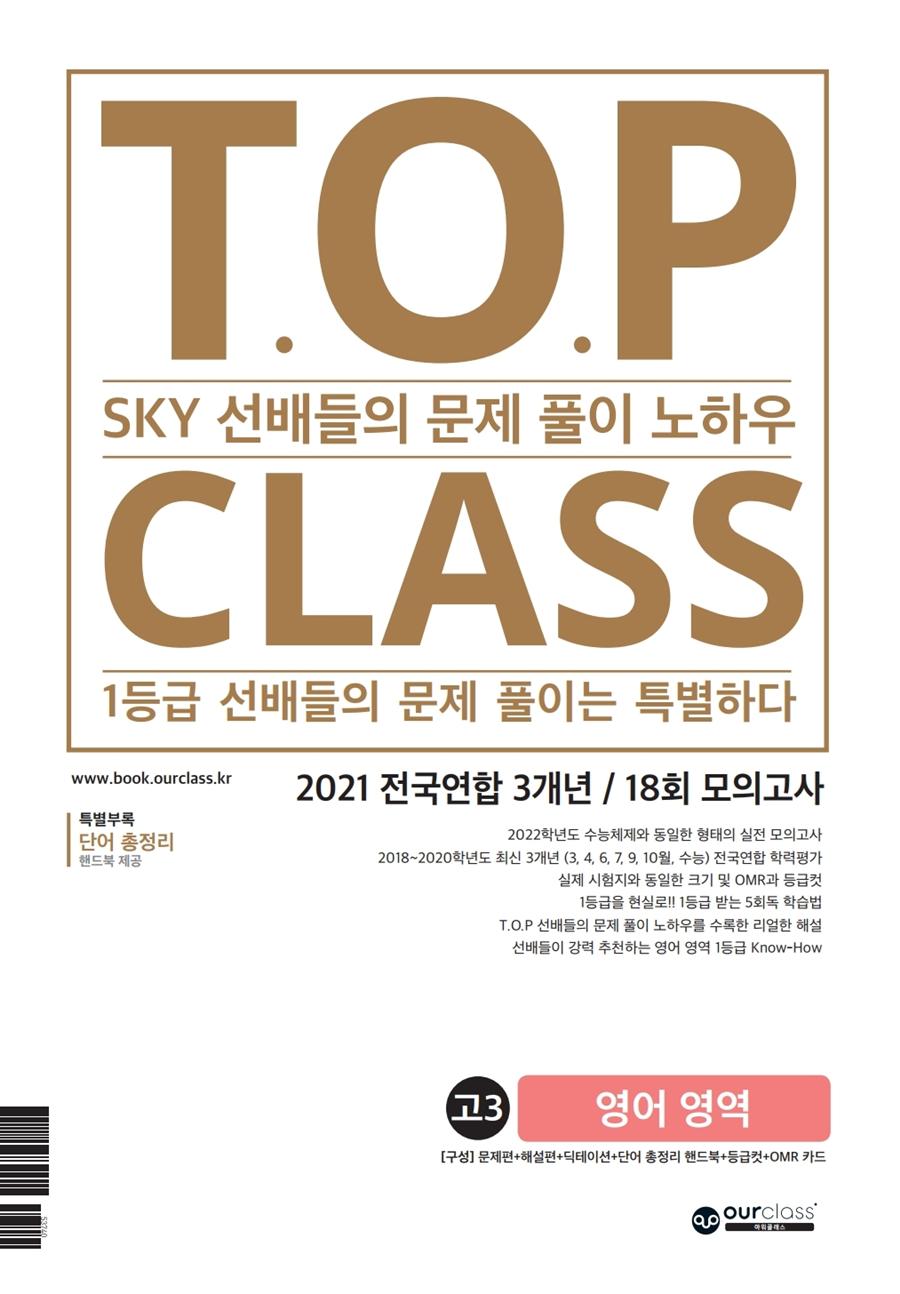 [고3 영어 영역]T.O.P CLASS : SKY 선배들의 문제 풀이 노하우