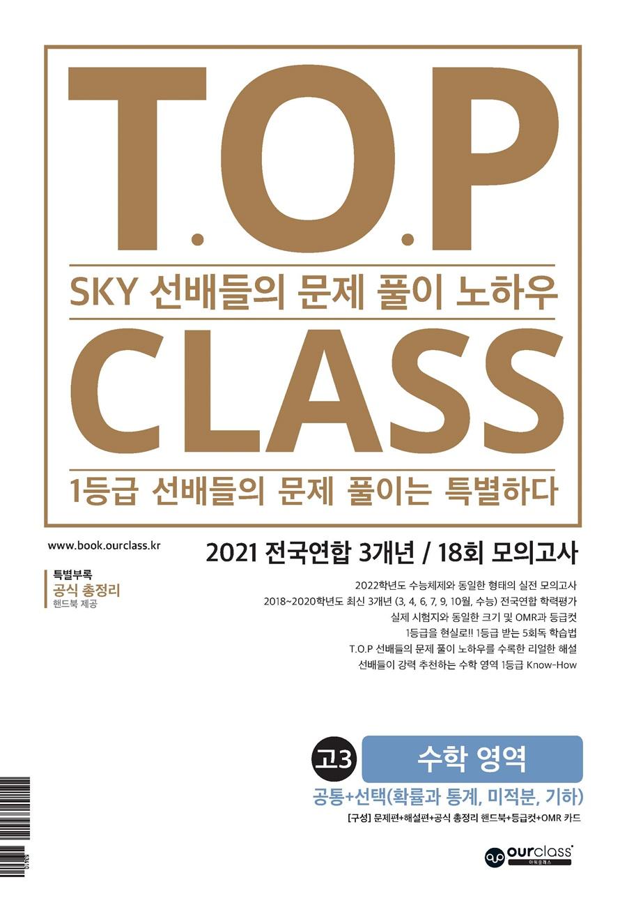 [고3 수학 영역]T.O.P CLASS : SKY 선배들의 문제 풀이 노하우