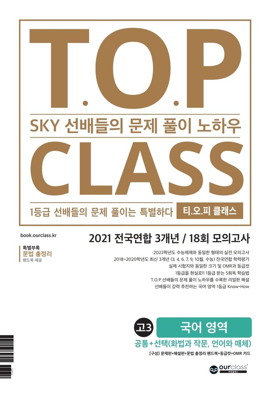 [고3 국어 영역]T.O.P CLASS : SKY 선배들의 문제 풀이 노하우