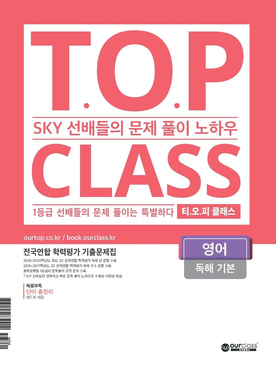 [영어 독해 기본]T.O.P CLASS : SKY 선배들의 문제 풀이 노하우