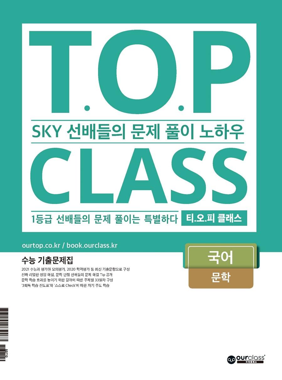 [국어 문학]T.O.P CLASS : SKY 선배들의 문제 풀이 노하우