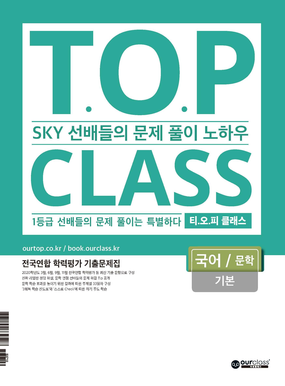 [국어 문학 기본]T.O.P CLASS : SKY 선배들의 문제 풀이 노하우