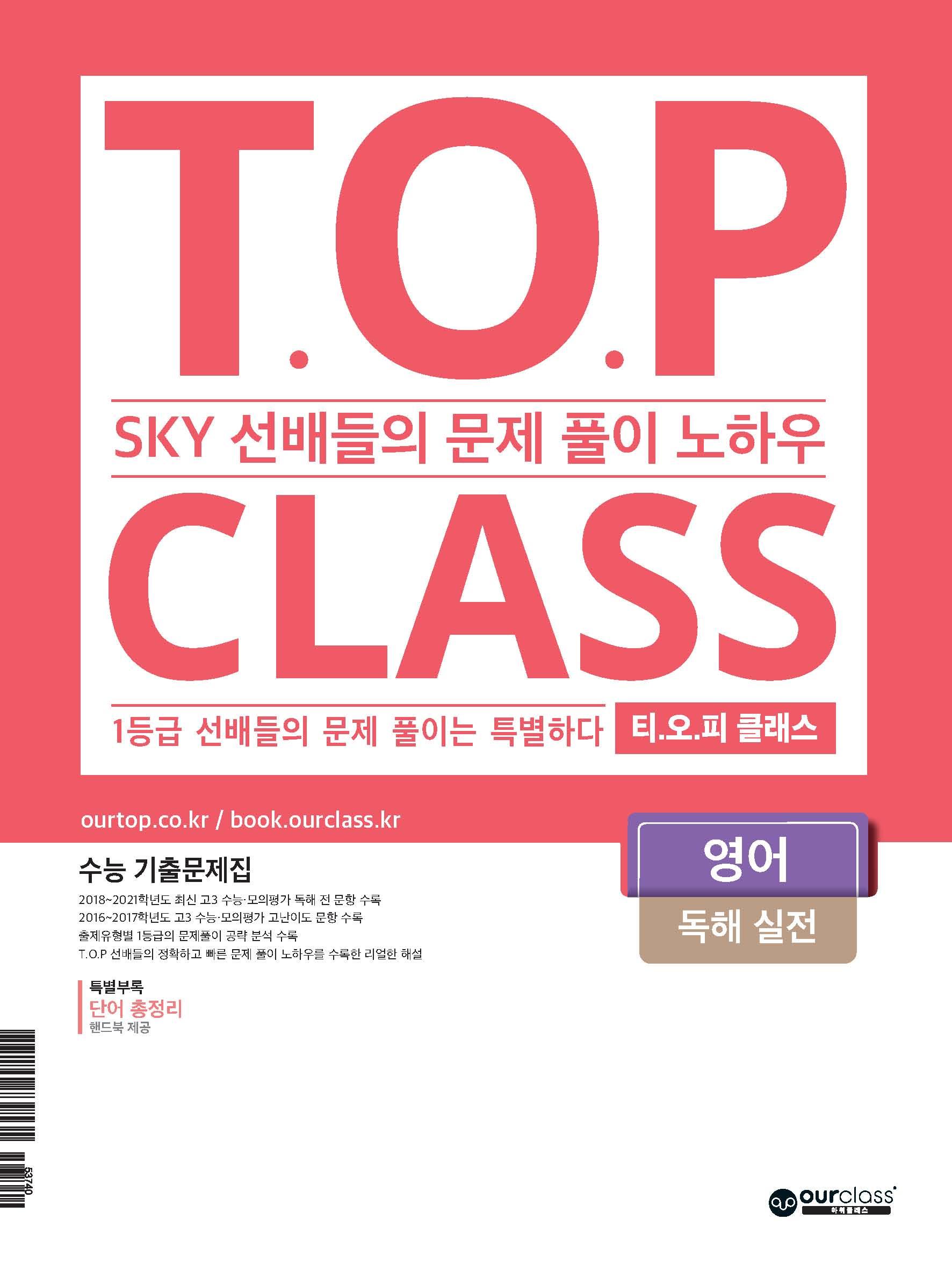 [영어 독해 실전]T.O.P CLASS : SKY 선배들의 문제 풀이 노하우