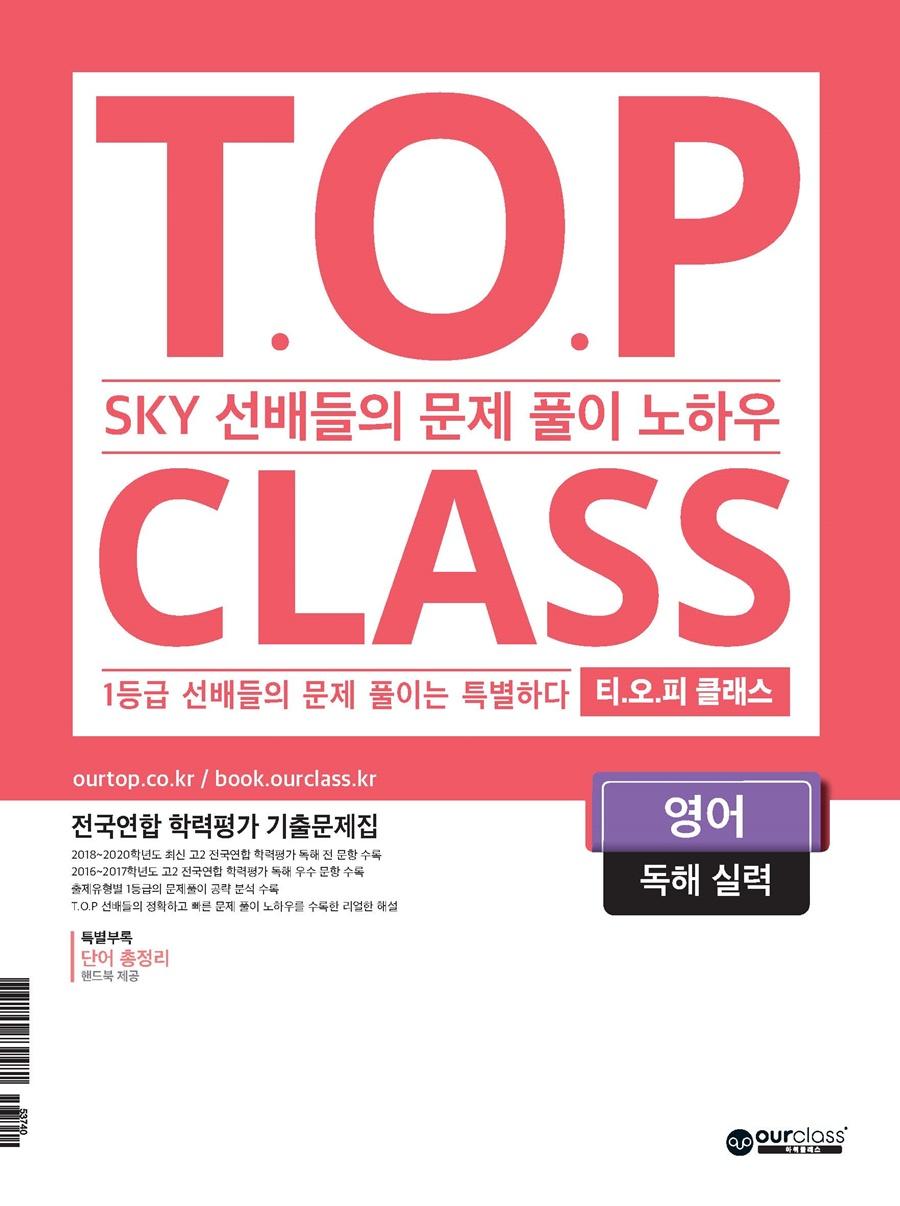 [영어 독해 실력]T.O.P CLASS : SKY 선배들의 문제 풀이 노하우