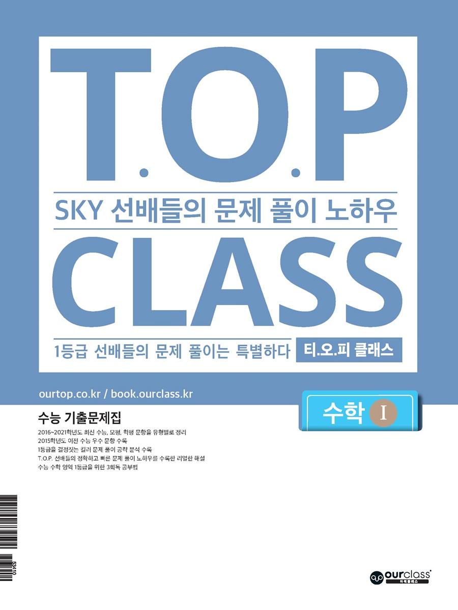 [수학Ⅰ]T.O.P CLASS : SKY 선배들의 문제 풀이 노하우